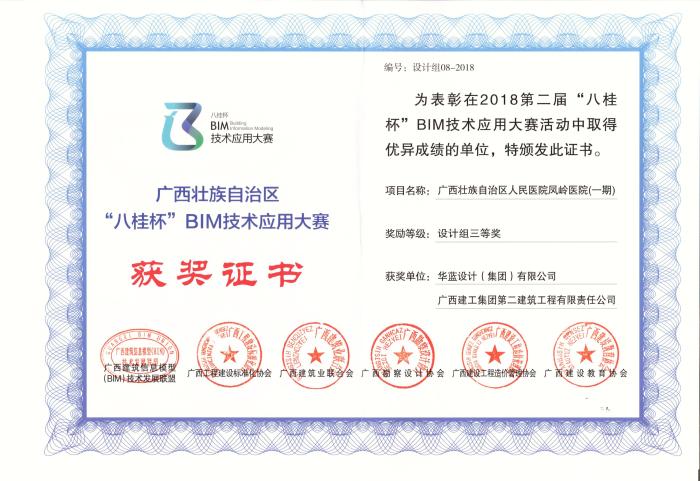 八桂杯BIM三等奖-设计组_编辑.jpg